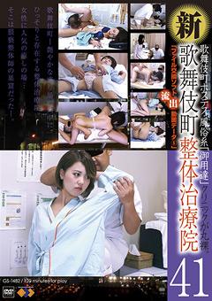 「新・歌舞伎町 整体治療院 41」のパッケージ画像