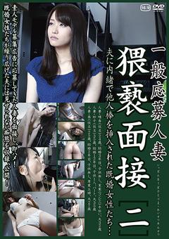 【晴香動画】一般応募人妻-猥褻面接[二]-熟女