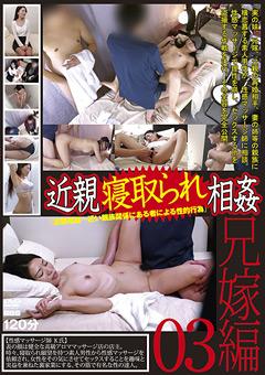 「近親寝取られ相姦 兄嫁編 03」のパッケージ画像