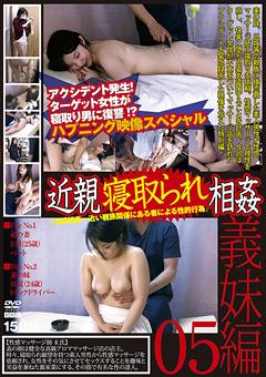 「近親寝取られ相姦 義妹編 05」のパッケージ画像