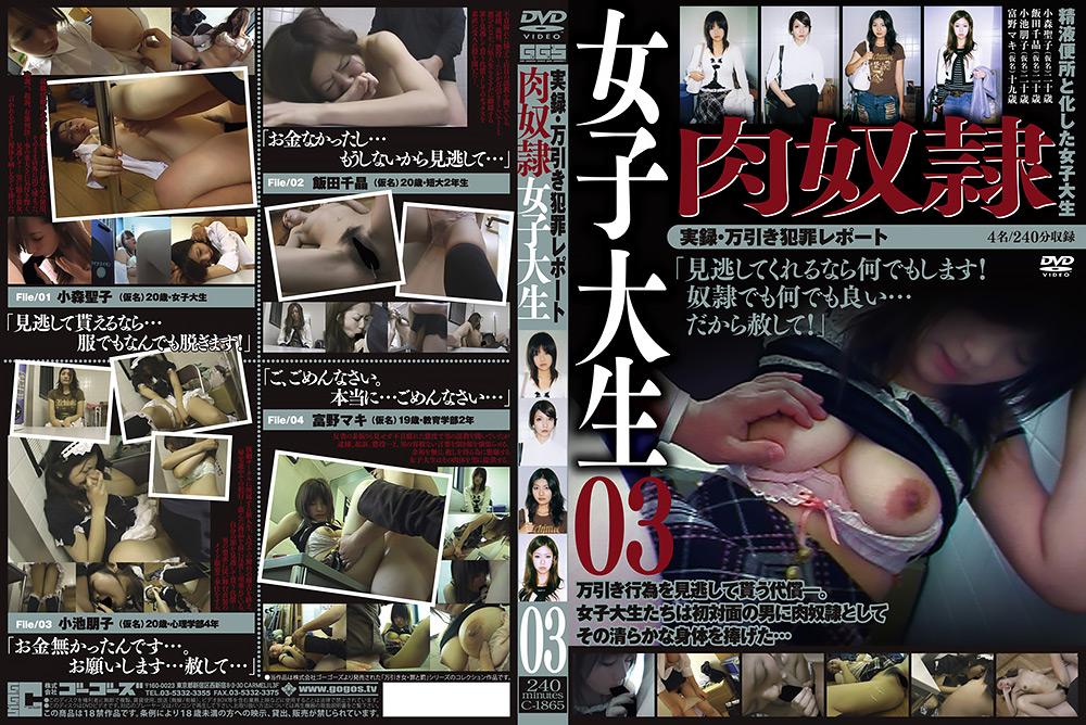 実録・万引き犯罪レポート 肉奴隷女子大生03