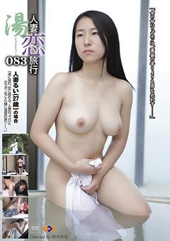 「人妻湯恋旅行083」のパッケージ画像