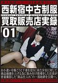 未○年(五三○)西新宿中古制服買取販売店実録01