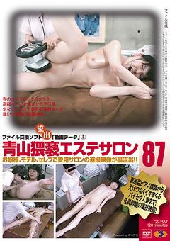 青山猥褻エステサロン87