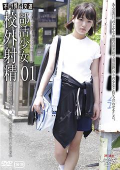 【部活少女 みれい】新作未○年(五三三)部活少女-校外射精01-女子校生
