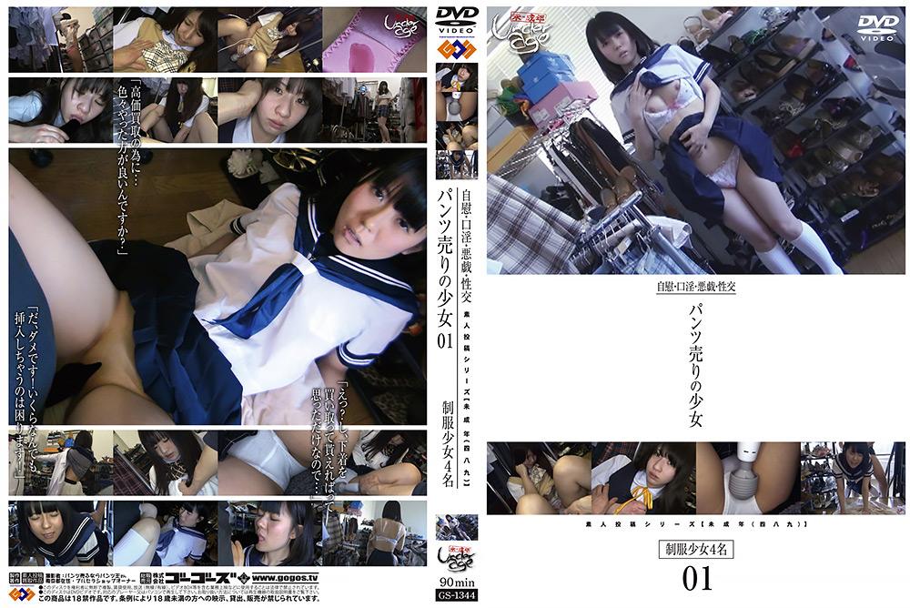 未○年(四八九)パンツ売りの少女01