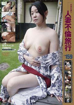 「人妻不倫旅行#159」のパッケージ画像