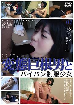 未○年(四九二)変態巨根男とパイパン制服少女07