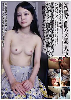 新・奥さんシリーズ[60]