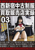 未○年(五三七)西新宿中古制服買取販売店実録03