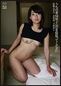 うちの妻・M里子(26)を寝取ってください53