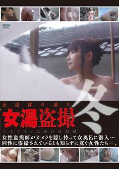 【盗撮動画】新作全国津々浦々女湯盗撮-冬