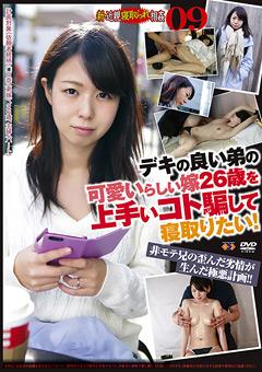 【盗撮動画】新作新・近親寝取られ相姦09
