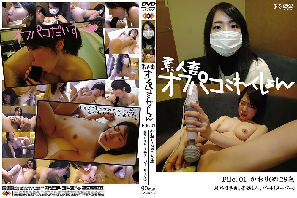 素人妻オフパコこれくしょん File.01