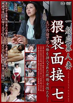 【加奈子動画】新作一般応募人妻-猥褻面接[七]-熟女