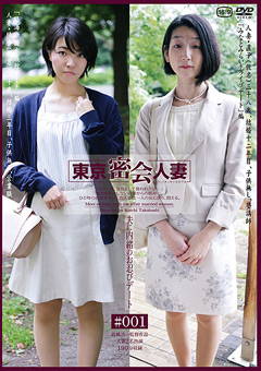 東京密会人妻 #001 のジャケット、キャプチャ画像