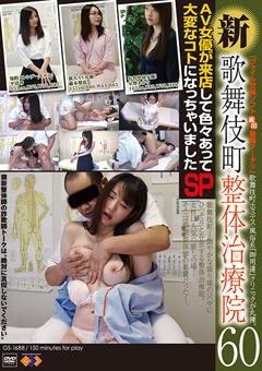 【平清香動画】新作新・歌舞伎町整身体治療院60SP-盗撮