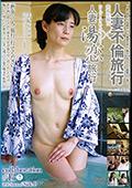 密着生撮り 人妻不倫旅行×人妻湯恋旅行 #13? B