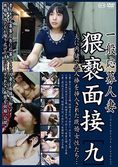 【隆子動画】一般応募人妻-猥褻面接[九]-熟女