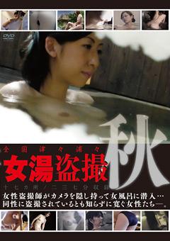【盗撮動画】全国津々浦々-女湯盗撮-秋
