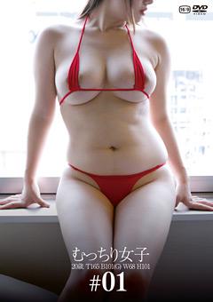 【マニアック動画】むっちり女子-#01