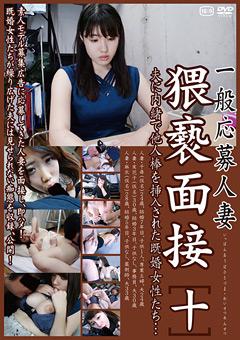 【千尋動画】一般応募人妻-猥褻面接[十]-熟女