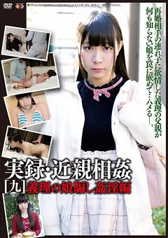 【優希動画】実録・近親相姦[九]-義理の娘騙し姦淫編-ドラマ