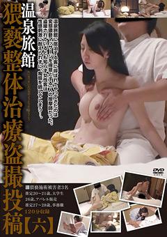 【盗撮動画】温泉旅館-猥褻整身体治療盗撮投稿【六】