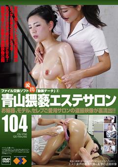 【盗撮動画】青山猥褻エステサロン104