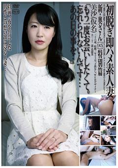 【美沙動画】新・奥様シリーズ[95]-熟女