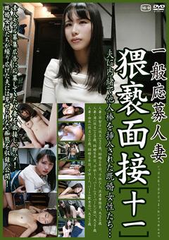 【早智子動画】一般応募人妻-猥褻面接[十一]-熟女