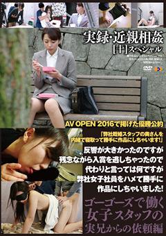 【盗撮動画】実録・近親相姦[十]-スペシャル