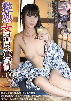 艶熟女温泉慕情 #009
