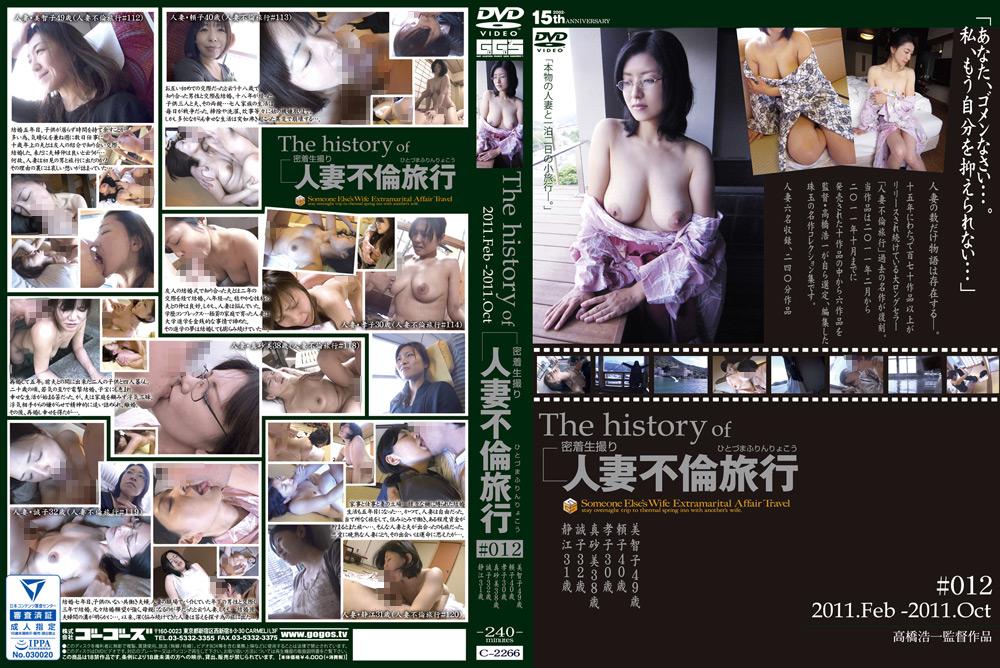 The history of 密着生撮り 人妻不倫旅行 #012