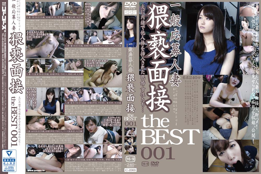 一般応募人妻猥褻面接 the BEST 001