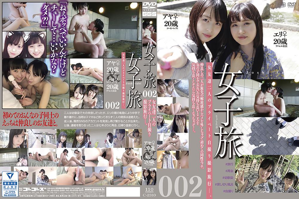 女子旅002