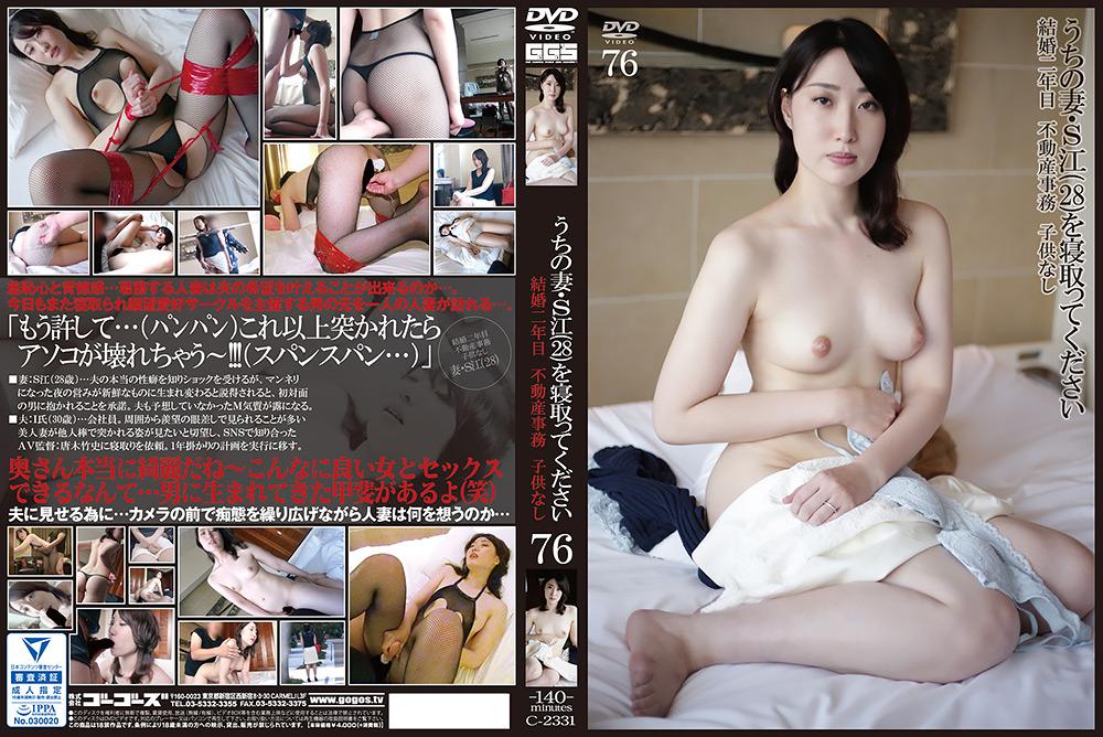 うちの妻・S江(28)を寝取ってください76