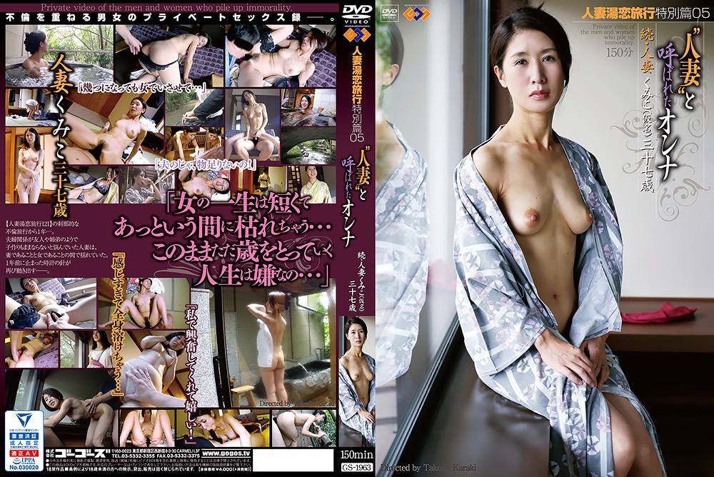 人妻湯恋旅行 特別篇05