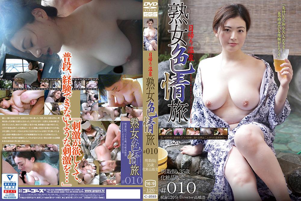 日帰り温泉 熟女色情旅#010