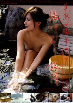 【牧野遥動画】美人おばさん温泉-湯けむり旅情-牧野遥32歳-熟女