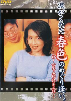 【長瀬優子動画】涙がくれた春色のめぐり逢い。-ドラマ