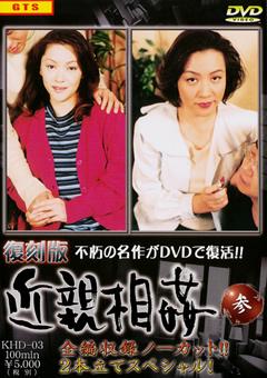復刻版 近親相姦03