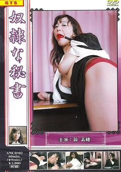 【鏡志穂動画】奴隷な秘書-熟女