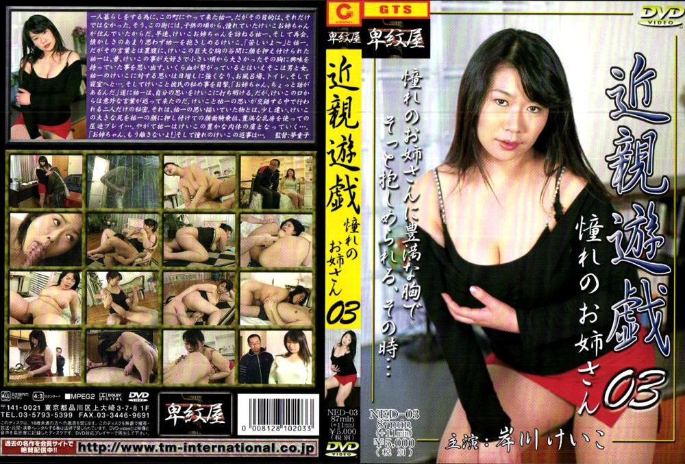 近親遊戯03