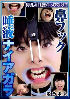「鼻孔&口腔おっぴろげ!! 鼻フック唾液ナイアガラ 姫乃未来」のパッケージ画像
