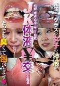 咀嚼・唾液・鼻水・尿・汗・精飲 JK体液¥交 白石陽菜