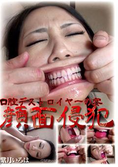 「口腔デストロイヤーの宴 顔面侵犯 紫月いろは」のパッケージ画像