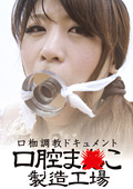 口枷調教ドキュメント 口腔ま○こ製造工場/星川萌