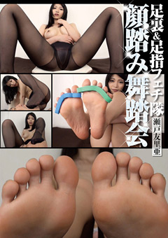 「足裏&足指フェチ隊 顔踏み舞踏会 瀬戸友里亜」のパッケージ画像