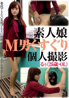 【くすぐり 個人撮影】素人娘M男くすぐり個人撮影-るぅ(25歳・OL)-M男